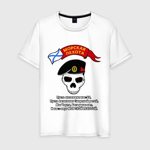 Мужская футболка хлопок Морпехи череп стих