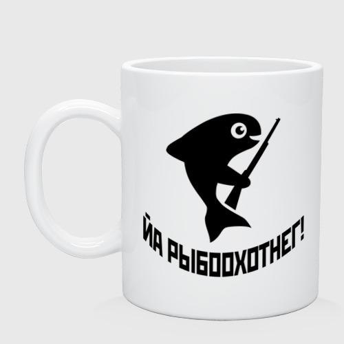 Кружка керамическая Йа рыбоохотнег!