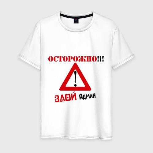 Мужская футболка хлопок Злой админ