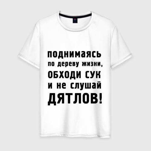 Мужская футболка хлопок Не слушай дятлов