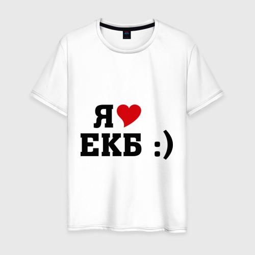 Мужская футболка хлопок я люблю ЕКБ