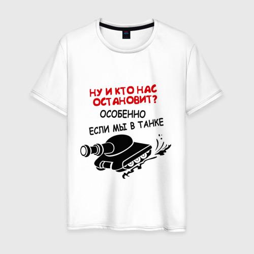 Мужская футболка хлопок Мы в танке