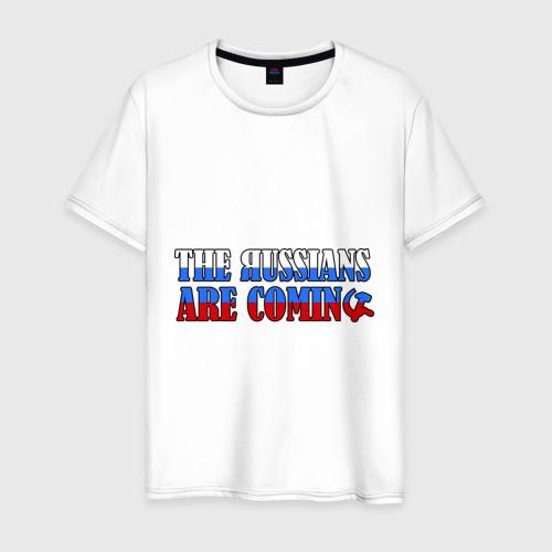 Мужская футболка хлопок русские идут