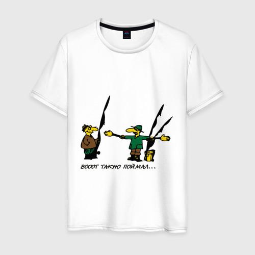 Мужская футболка хлопок Рыбачки