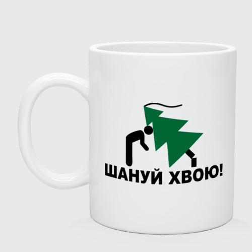 Кружка керамическая Шануй хвою!