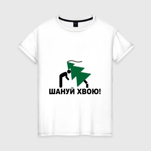 Женская футболка хлопок Шануй хвою!