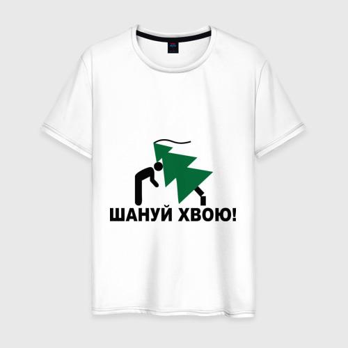Мужская футболка хлопок Шануй хвою!