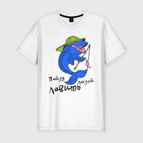 Мужская футболка хлопок Slim Пойду ловитьлюдей