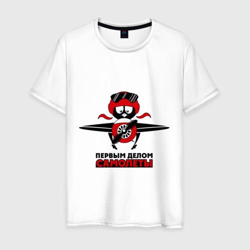 Мужская футболка хлопок Первым делом - самолеты