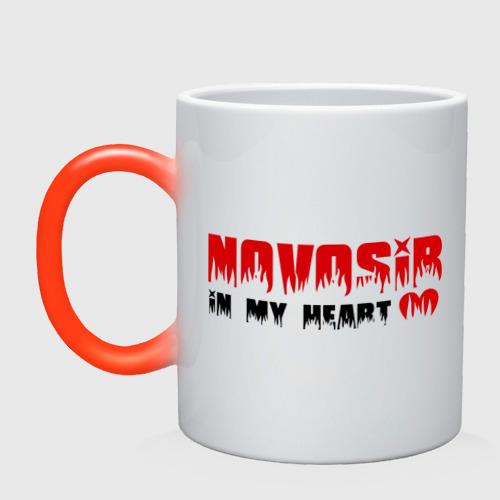 Кружка хамелеон Novosib in my heart