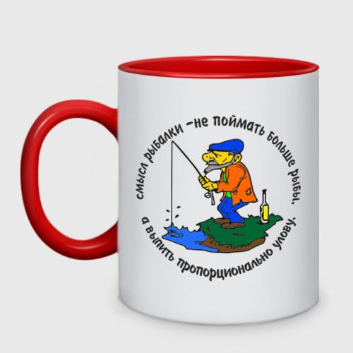 Кружка двухцветная Смысл рыбалки
