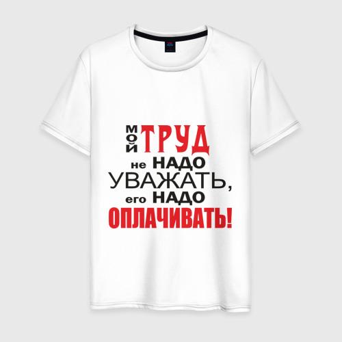 Мужская футболка хлопок Для трудоголика
