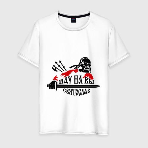 Мужская футболка хлопок Иду на ВЫ (Святослав)