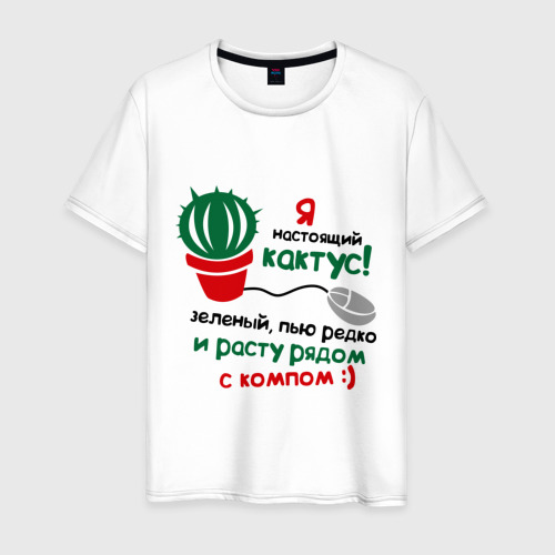 Мужская футболка хлопок Я кактус