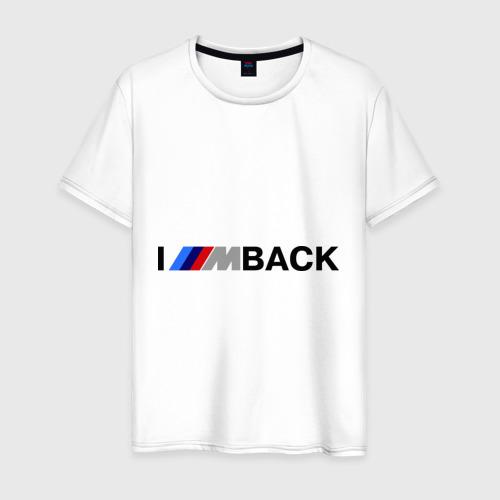 Мужская футболка хлопок I\'m back BMW