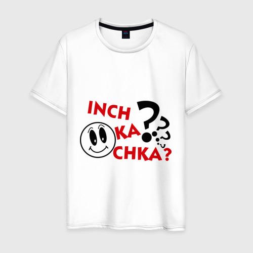 Мужская футболка хлопок Inch ka chka (Как дела, что нового)