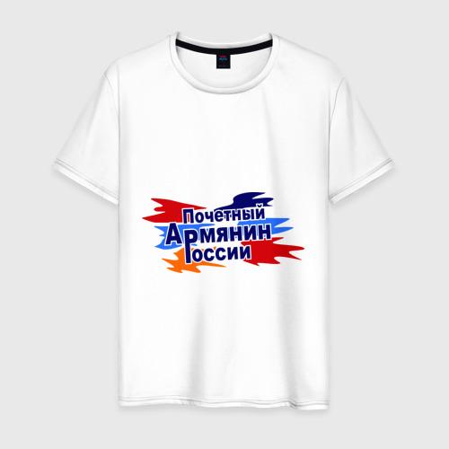 Мужская футболка хлопок Почетный армянин России