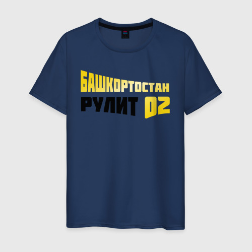 Мужская футболка хлопок Башкортостан рулит