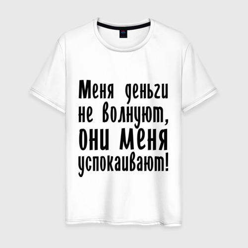 Мужская футболка хлопок Деньги успокаивают