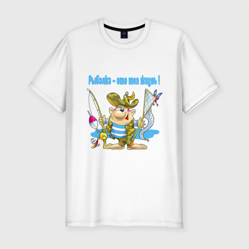 Мужская футболка хлопок Slim РЫБАЛКА ЭТО МОЯ ЖИЗНЬ
