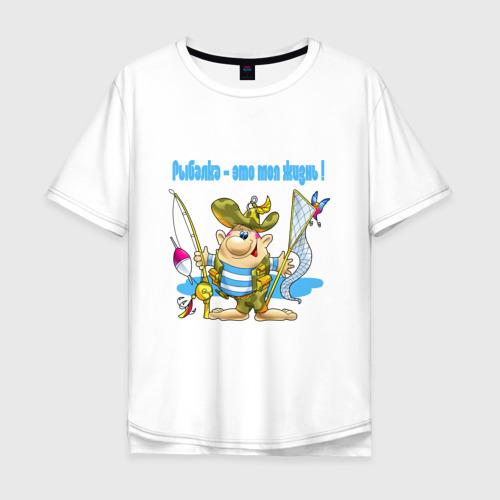 Мужская футболка хлопок Oversize РЫБАЛКА ЭТО МОЯ ЖИЗНЬ