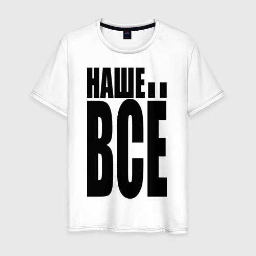 Мужская футболка хлопок НЕФТЬ - НАШЕ ВСЁ