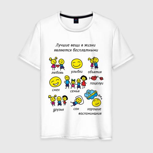 Мужская футболка хлопок Лучшие вещи - бесплатные