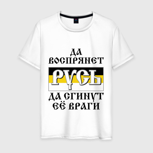 Мужская футболка хлопок Да воспрянет РУСЬ