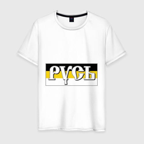 Мужская футболка хлопок Имперский флаг, Русь