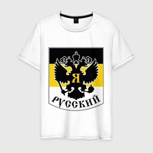 Мужская футболка хлопок Двуглавый орел
