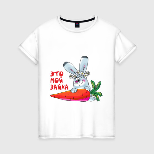 Женская футболка хлопок Это - мой зайка