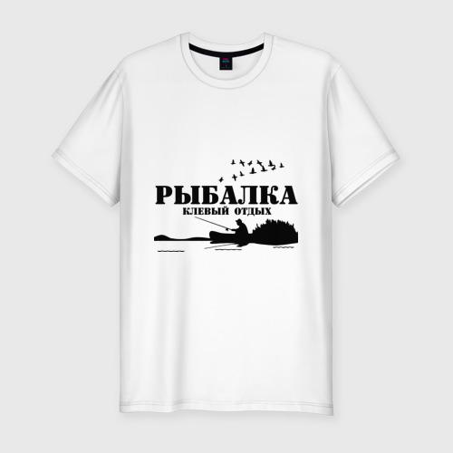 Мужская футболка хлопок Slim Рыбалка