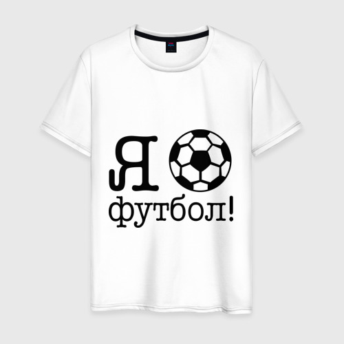 Мужская футболка хлопок Я люблю футбол!!