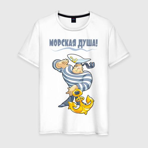 Мужская футболка хлопок Морская душа.