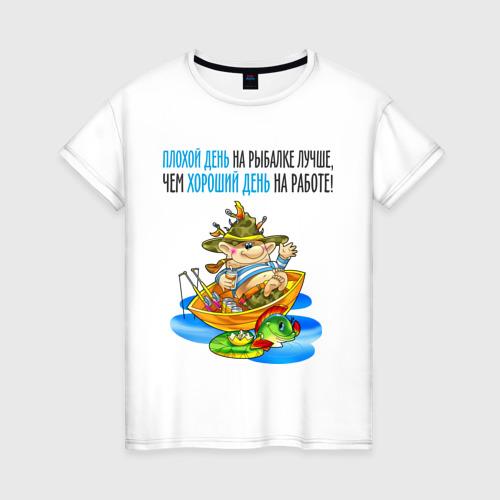 Женская футболка хлопок Плохой день на рыбалке...