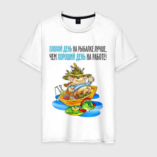 Мужская футболка хлопок Плохой день на рыбалке...