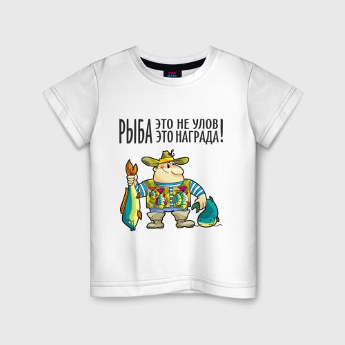 Детская футболка хлопок Рыба – это награда