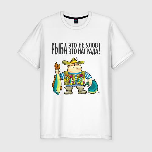 Мужская футболка хлопок Slim Рыба – это награда
