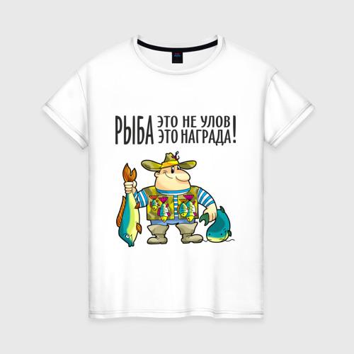 Женская футболка хлопок Рыба – это награда