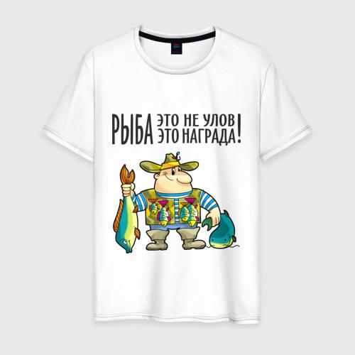 Мужская футболка хлопок Рыба – это награда