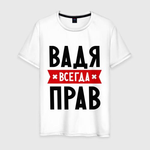 Мужская футболка хлопок Вадя всегда прав