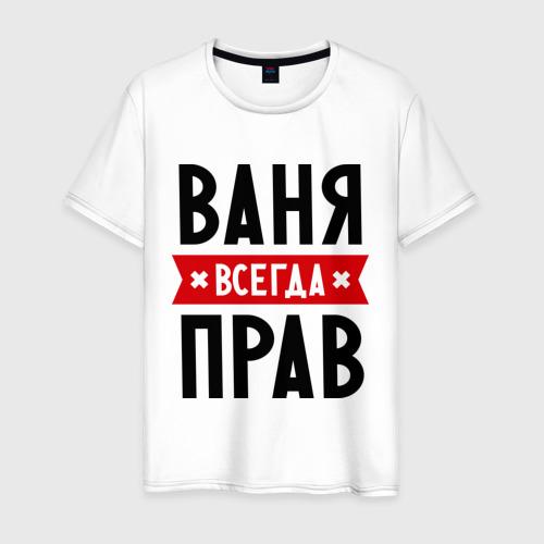 Мужская футболка хлопок Ваня всегда прав
