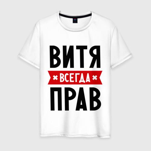 Мужская футболка хлопок Витя всегда прав