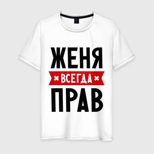 Мужская футболка хлопок Женя всегда прав