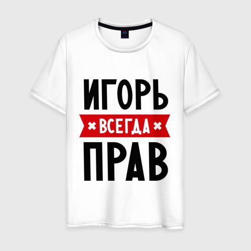 Мужская футболка хлопок Игорь всегда прав