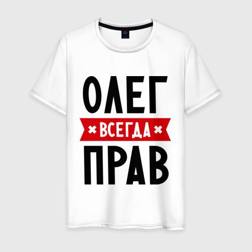 Мужская футболка хлопок Олег всегда прав