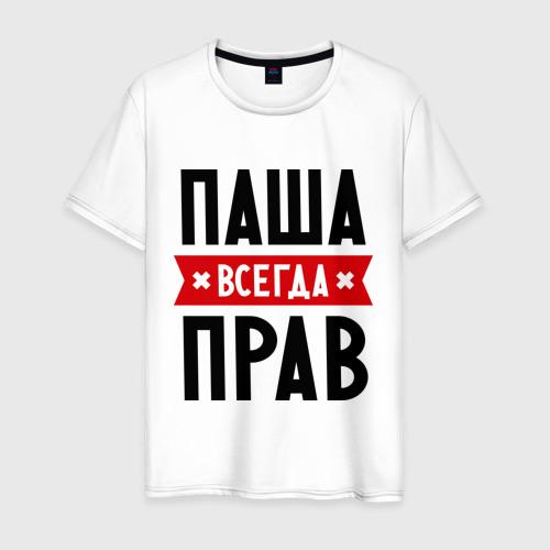 Мужская футболка хлопок Паша всегда прав
