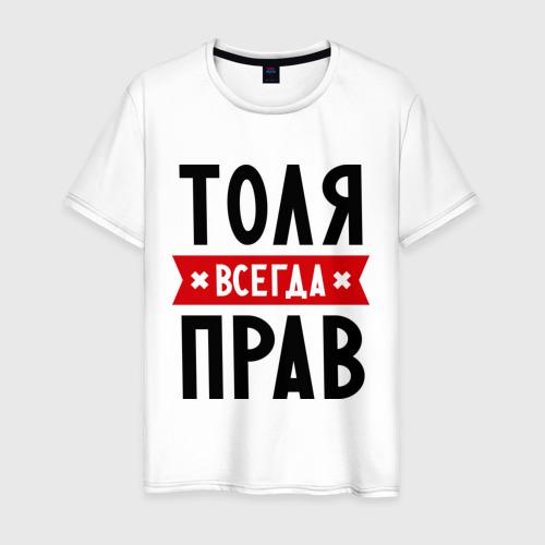 Мужская футболка хлопок Толя всегда прав