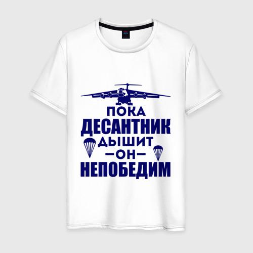 Мужская футболка хлопок Пока десантник дышит