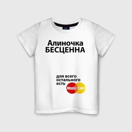 Детская футболка хлопок Алиночка бесценна
